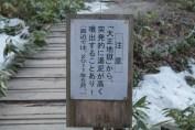 登別 大湯沼 14