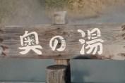 登別 大湯沼 28