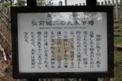 秋田城公園 14