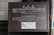 Info on the Fonder's Hall