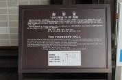 Info on the Fonder's Hall