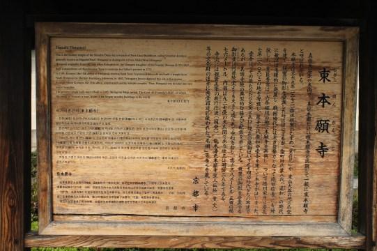 京都 東本願寺 13