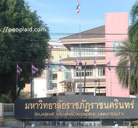 Rajabhat Rajanagarindra University