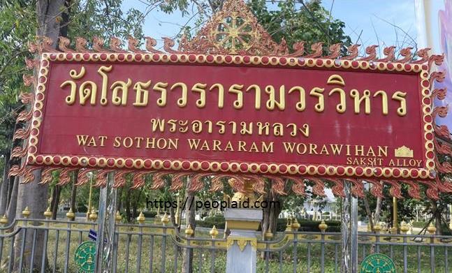 Wat Sothorn Wararam