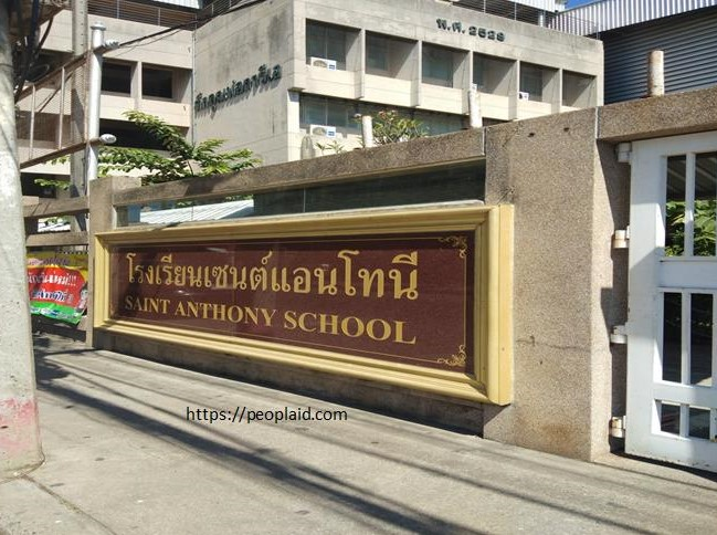 St. Anthony School Chachoengsao