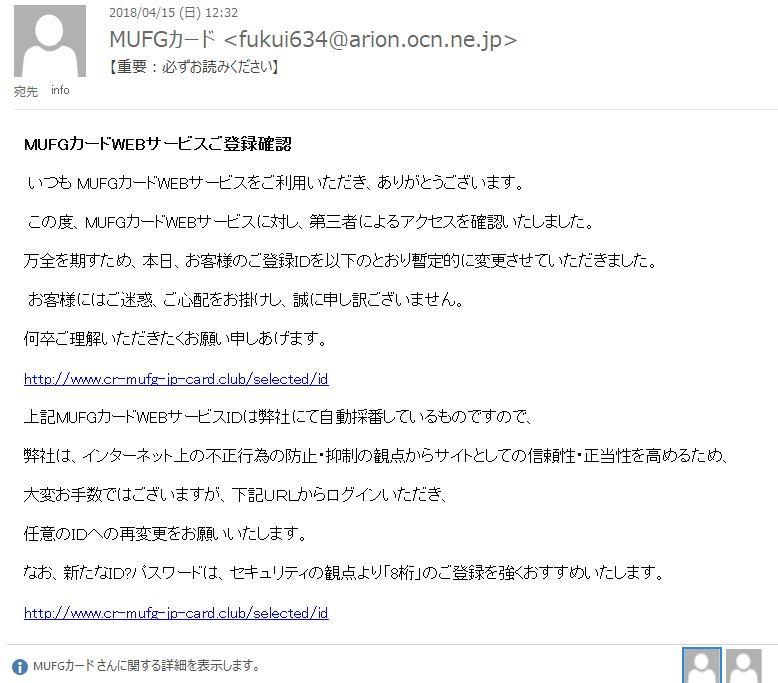 三菱 ufj ニコス 銀行