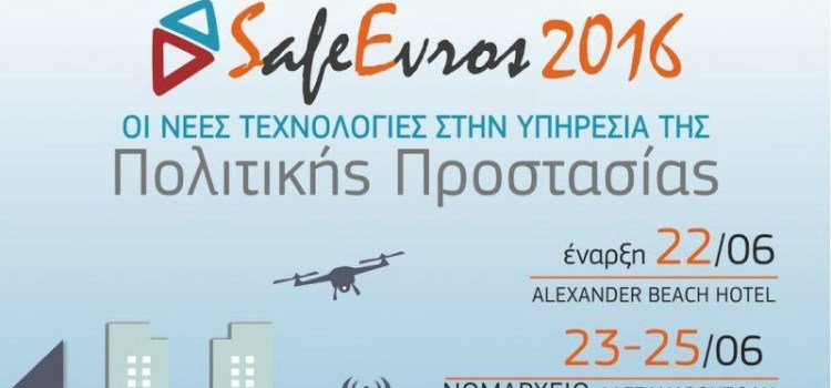 Διοργάνωση 3ου Πανελλήνιου Συνεδρίου Πολιτικής Προστασίας -«SafeEvros 2016: Οι νέες τεχνολογίες στην υπηρεσία της Πολιτικής Προστασίας»