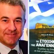 Γιάννης Μήτσιος «Το στοίχημα της Αναγέννησης – Το μέλλον της Ελλάδας σε έναν μεταβαλλόμενο κόσμο»