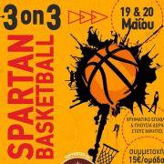 «3on3 Spartan Basketball Tournament» Τουρνουά μπάσκετ ετοιμάζουν οι φοιτητές στη Σπάρτη
