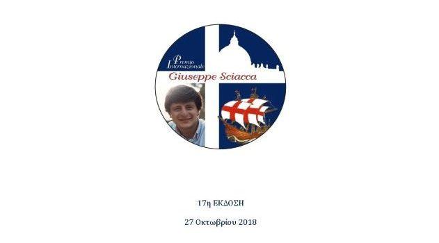 Πρόσκληση στα Βραβεία Giuseppe Sciacca 2018