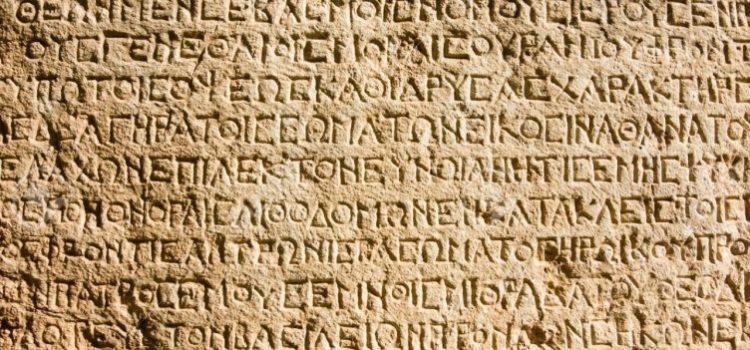 Η Αριστοφάνεια λέξη είναι η μεγαλύτερη στον κόσμο με 172 γράμματα
