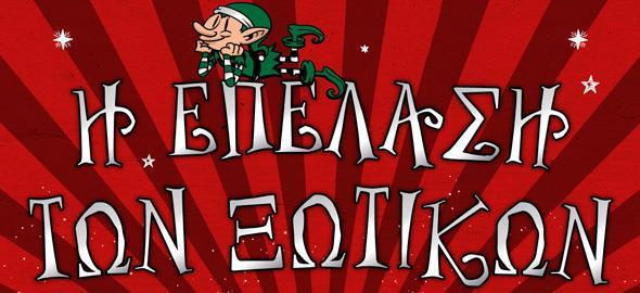 Christmas Festival – Η Επέλαση των Ξωτικών: Το μαγικό ταξίδι συνεχίζεται και πάλι στην Τεχνόπολη