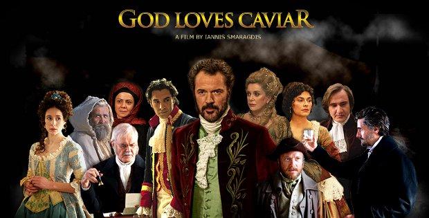 'Ο Θεός Αγαπάει το Χαβιάρι' μια επική ταινία από το Γιάννη Σμαραγδή