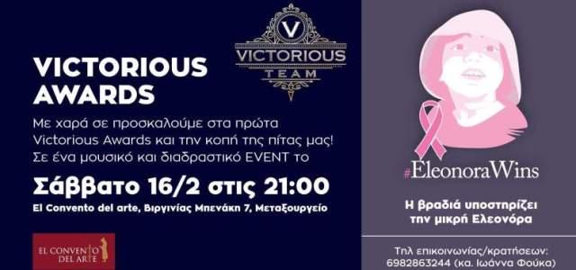 Βραβεία Victorious 2019