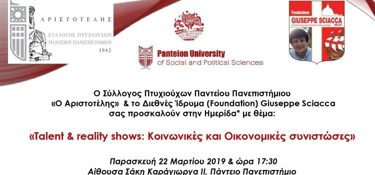 Ημερίδα «Talent & Reality Shows: Κοινωνικές και Οικονομικές Συνιστώσες» στο Πάντειο Πανεπιστήμιο Αθηνών