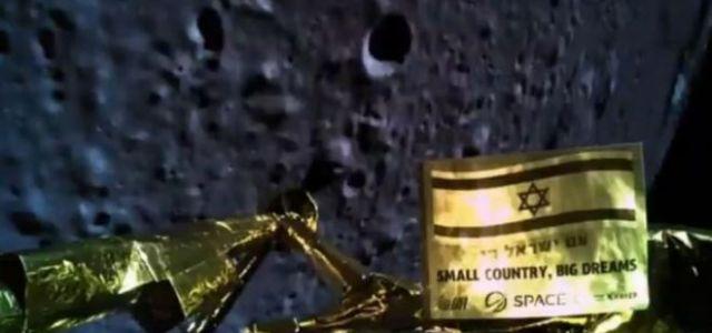 Σε glitch αποδίδεται η σύγκρουση της Ισραηλινής αποστολής στην επιφάνεια της Σελήνης