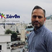 Παρουσίαση υποψηφιότητας Δημητρίου Γεωργανά για τον Δήμο Ξάνθης