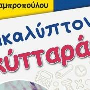 «Ανακαλύπτοντας τα Κύτταρά μας» ένα παιδικό βιβλίο της Καθηγήτριας Ιατρικής Μαρίας Λαμπροπούλου