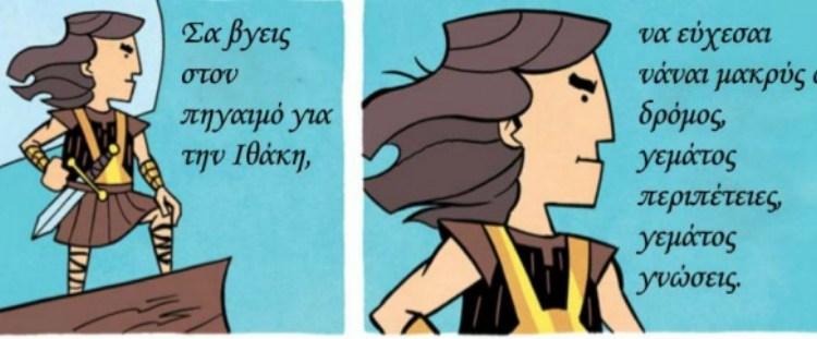 """Το ποίημα του Καβάφη """"Ιθάκη"""" σε ένα μικρό, τέλειο κόμικ"""