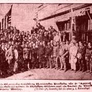 «Οι Θράκες προς τον Πρόεδρο των ΗΠΑ Ουίλσον, το 1919» του Παντελή Στεφ. Αθανασιάδη