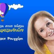 «Στα παιδιά που αγαπώ, παραμύθια εγώ θα πω» με την Κάρμεν Ρουγγέρη, μια πρωτοβουλία του Δήμου Ξάνθης