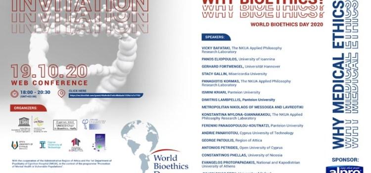 Η πανδημία του κορωνοϊού στο επίκεντρο της φετινής Παγκόσμιας Ημέρας Βιοηθικής