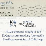 Οι ψηφιακές συλλογές του Ιδρύματος Αικατερίνης Λασκαρίδη στο SearchCulture.gr