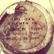 Το παλιό λανέιτ – Το φάρμακο του θανάτου!