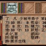 Gui Ma Xiao Ying Xiong DOS  Visualización del estado del personaje