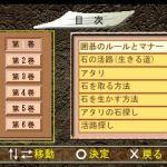 Minna Atsumore! Igo Kyoushitsu PS Vita Minna Atsumore! Igo Kyoushitsu_0