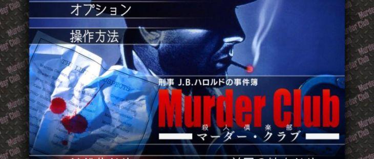 Murder Club Nintendo DS Murder Club_6
