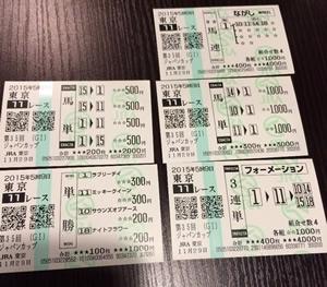 ジャパンカップ馬券