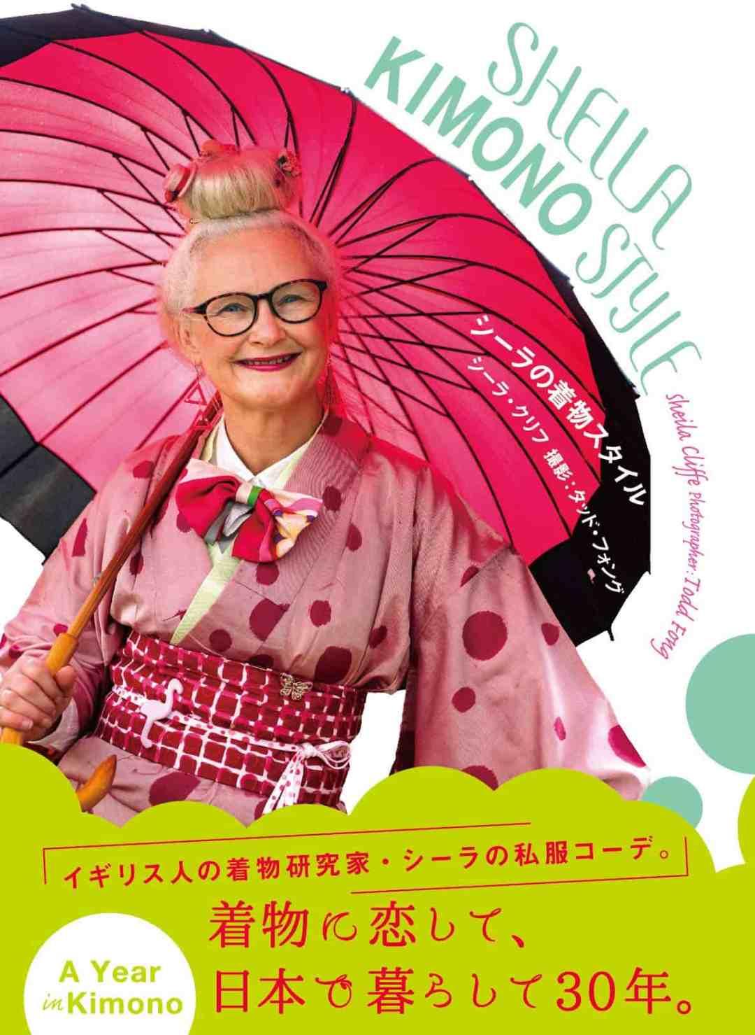 Sheila Kimono Style Book