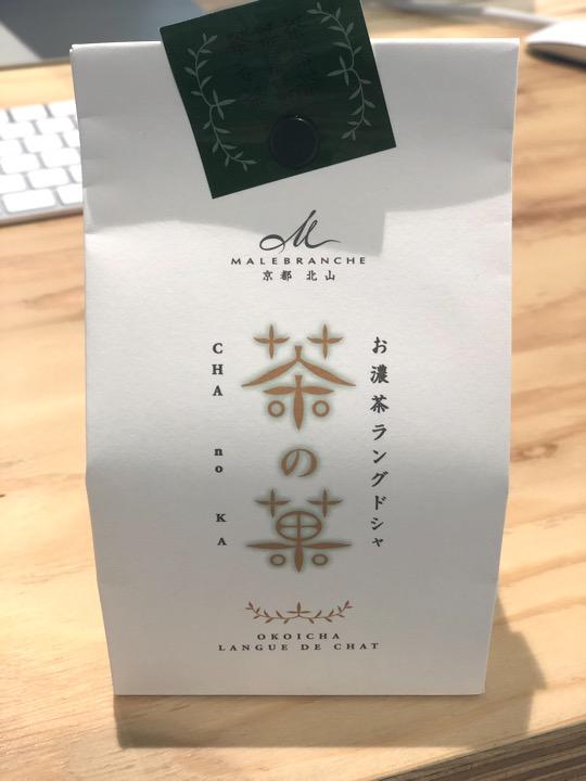 京都北山の茶の菓