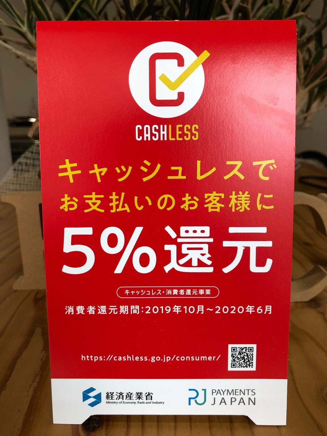 消費者還元5%は6月末までです!
