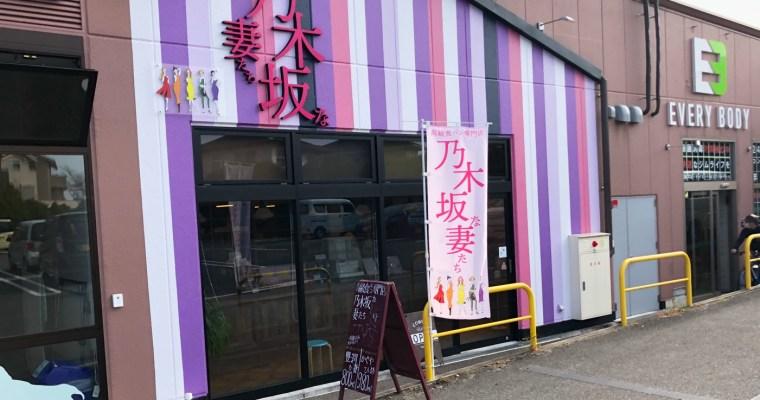 今話題の高級食パン、乃木坂な妻たちの豊潤な妻を買いに行きました!
