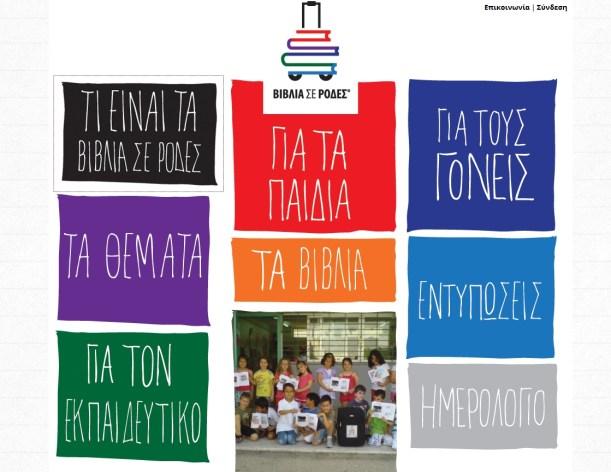 Βιβλία σε ρόδες: Υλικό για παιδική λογοτεχνία & για δράσεις φιλαναγνωσίας