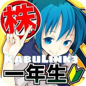 KabuLink3