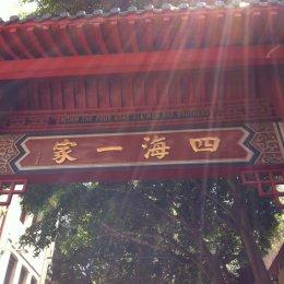 Chinatown, Sydney. Photo courtesy of Chris Lee.