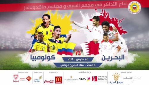 promo-de-colombia-contra-bahrein