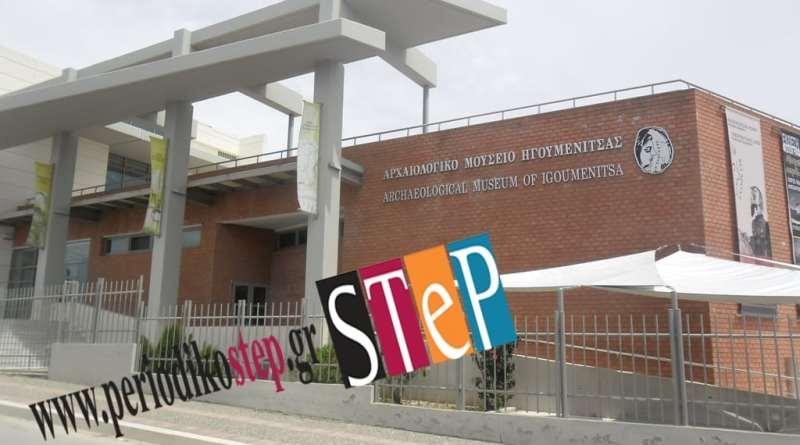 Τροποποίηση θερινού ωραρίου λειτουργίας Αρχαιολογικού Μουσείου Ηγουμενίτσας και Αρχαιολογικού χώρου Γιτάνων