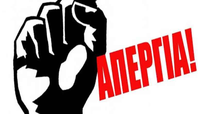 Απεργία των εργαζόμενων στους ΟΤΑ Θεσπρωτίας