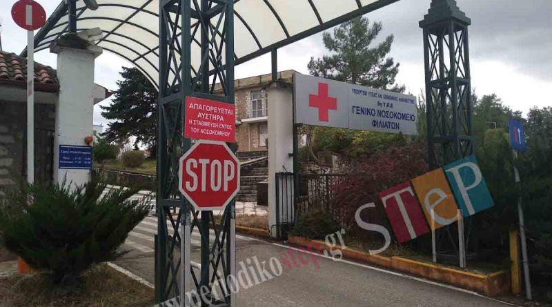 Ενίσχυση του νοσοκομείου Φιλιατών με αιματολόγο