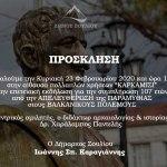 Εκδήλωση για τα 107 Χρόνια από την απελευθέρωση της Παραμυθιάς