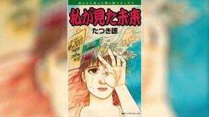 Las impactantes predicciones del Manga de Ryo Tatsuki en 2021