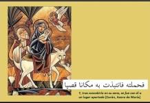 Azora, capítulo del Corán, alusivo a la Virgen María.