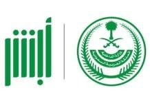 Absher MOI logo