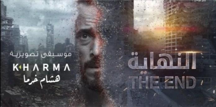 Al Nihaya El Fin masofobia Egipto