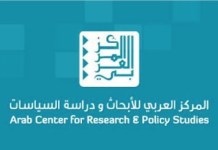 Doha institute banner