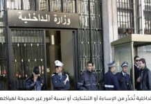 Tunez censura